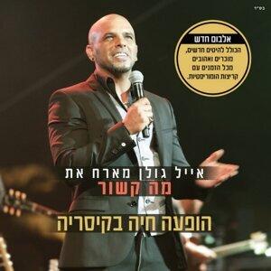 Eyal Golan, Ma Kashur 歌手頭像