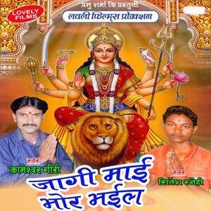 Kameswar Giri, Sitesh Sanahi 歌手頭像
