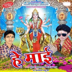 Bhulan, Awdhesh Babua 歌手頭像