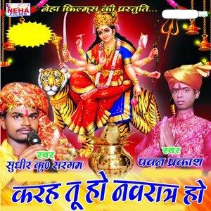 Sudhir Kumar Sargam, Pawan Prakash 歌手頭像
