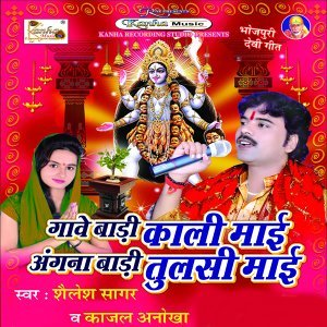 Sailesh Sagar, Kajal Anokha 歌手頭像