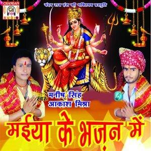 Manish Singh, Aakash Mishra 歌手頭像