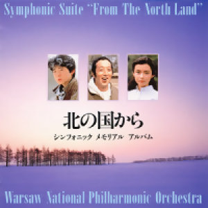 国立ワルシャワ・フィルハーモニー管弦楽団