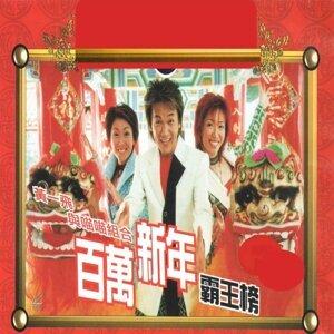 黃一飛 & 喵喵組合 (Freddie Huang Yi Fei & Miao Miao Zu He) 歌手頭像