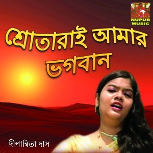 Depanita Das 歌手頭像