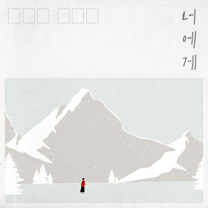 Lee Young Hoon