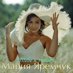 Мария Яремчук 歌手頭像
