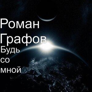 Роман Графов 歌手頭像