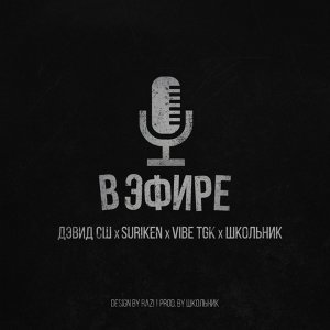 SURIKEN & VibeTGK feat. Дэвид СШ 歌手頭像