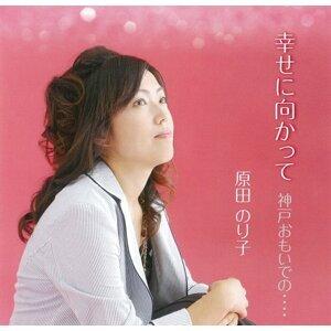 原田 のり子 歌手頭像