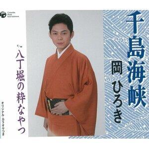 岡 ひろき 歌手頭像
