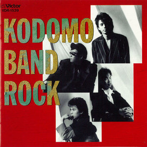 子供ばんど(Kodomo Band) 歌手頭像