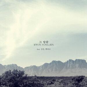 Kwon Yong Jun (권용준) 歌手頭像