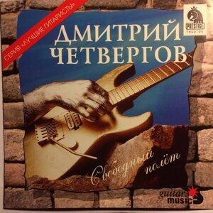 Дмитрий Четвергов 歌手頭像