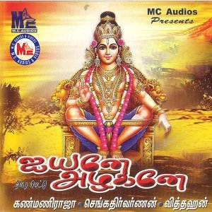 Kavitha, Kanmani Raja, Balai Murugan 歌手頭像