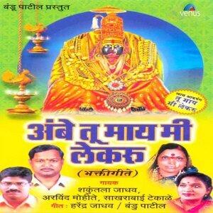 Arvind Mohite, Sakharabaai Tekale, Shakuntala Jadhav 歌手頭像