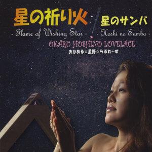Okaru Hoshino- Lovelace 歌手頭像