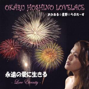 Okaru Hoshino Lovelace 歌手頭像