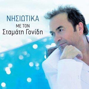 Stamatis Gonidis, Nikos Chatzopoulos 歌手頭像