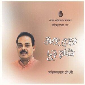 Mohiuzzaman Chowdhury 歌手頭像