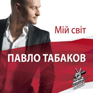 Pavel Tabakov 歌手頭像