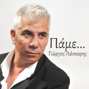 Giorgos Laskaris 歌手頭像