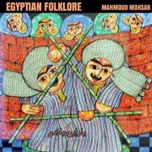 Mahmoud Mohsab 歌手頭像