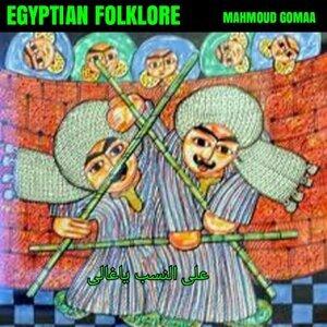 Mahmoud Gomaa 歌手頭像