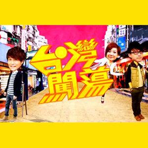 何雁詩 & 胡鴻鈞 & 吳業坤 (Stephanie Ho & Hubert Wu & Kwan Gor) 歌手頭像