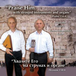 Oleg Gitlin & Genady Shlapobersky 歌手頭像