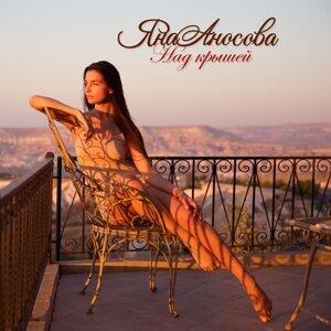 Яна Аносова 歌手頭像