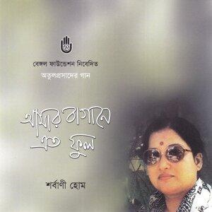 Sarbani Hom 歌手頭像