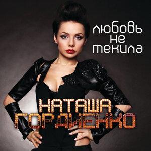 Natal'ya Gordienko 歌手頭像