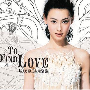 梁洛施 (Isabella Leong)