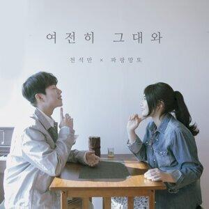 Seokman Cheon & Blue Mangtto (천석만 & 파랑망또) 歌手頭像