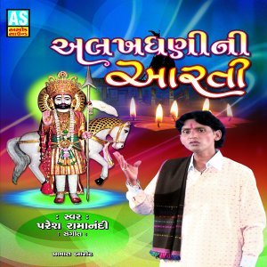 Paresh Ramanandi 歌手頭像