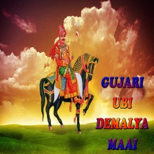 Hanumaan Gurjar, Dev Kisan Gurjar, Dayal Nath Ji 歌手頭像