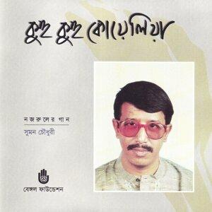 Sumon Chowdhury 歌手頭像