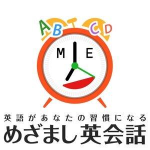 めざまし英会話 (Alarm Clock English) 歌手頭像