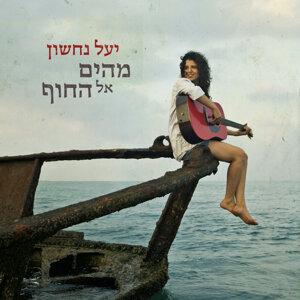 Yael Nachson 歌手頭像