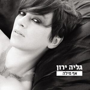 Galya Yaron 歌手頭像