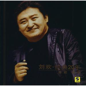 劉歡 (Liu Huan) 歌手頭像