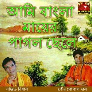 Sonjit Biwas, Gour Gopal Das 歌手頭像