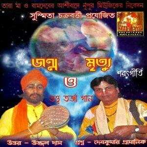 Debkumar Pramanik, Ujjal Das 歌手頭像