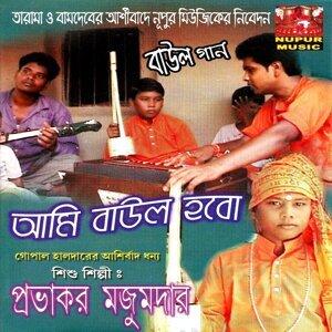 Probhakor Mojumdar 歌手頭像