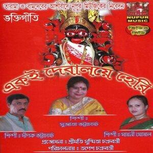 Dipak Bhattachariya, Sujata Bhattachariya, Sayoni Ghoshal 歌手頭像
