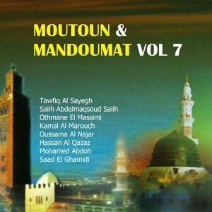 Tawfiq Al Sayegh, Salih Abdelmaqsoud Salih, Othmane El Massimi, Kamal Al Marouch, Oussama Al Najar, Hassan Al Qazaz, Mohamed Abdoh, Saad El Ghamidi 歌手頭像