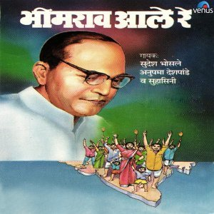 Anupama Deshpande, Suhasini, Sudesh Bhosle 歌手頭像