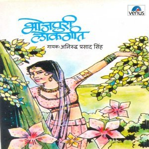 Aniruddha Prasad Singh 歌手頭像