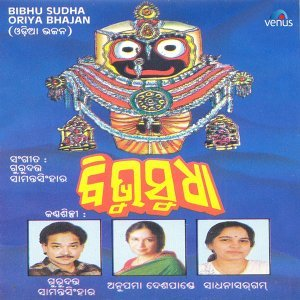 Gurudatt, Anupama Deshpande, Sadhana Sargam 歌手頭像